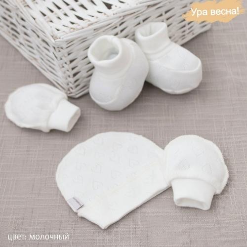 Комплект набор для новорожденного в роддом, летний Крошкин дом молочный