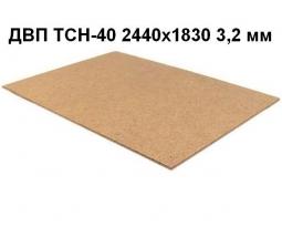 ДВП ТСН-40 2440х1830 3,2 мм