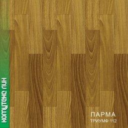 Линолеум Бытовой Комитекс Лин Парма 25-112 Триумф 2,5 м